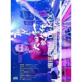 孤芳自赏 大田后生仔 EDM DJ MIX (2CD)
