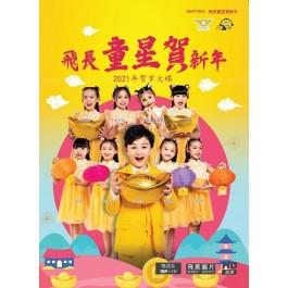 飞长童星贺新年 (DVD+CD)