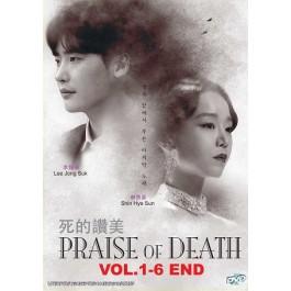 死的赞美 PRAISE OF DEATH (DVD)