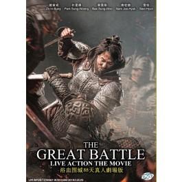 THE GREAT BATTLE 浴血围城88天真人剧场版(DVD)