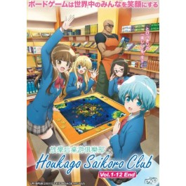 HOUKAGO SAIKORO CLUB V1-12END (DVD)