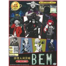 BEM 妖怪人间贝姆 V1-12END (2DVD)