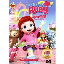 彩虹宝宝 RAINBOW RUBY (4DVD)