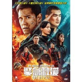 紧急救援 THE RESCUE (DVD)