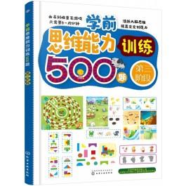 学前思维能力训练500题:第三阶段