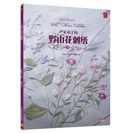 户冢贞子的野山花刺绣