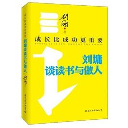 成长比成功更重要:刘墉谈读书与做人