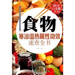食物寒凉温热属性功效速查全书(超值全彩白金版)
