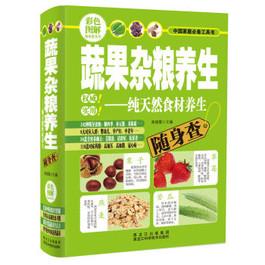 彩色图解随身查系列:蔬果杂粮养生 纯天然食材养生随身查