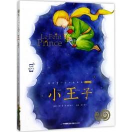 蜗牛小书坊:小王子