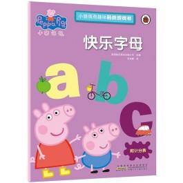 小猪佩奇趣味贴纸游戏书:快乐字母