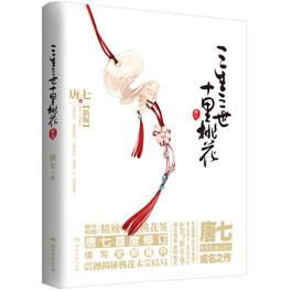 三生三世十里桃花:新版(升级版)
