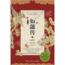 后宫·如懿传·1(典藏版)
