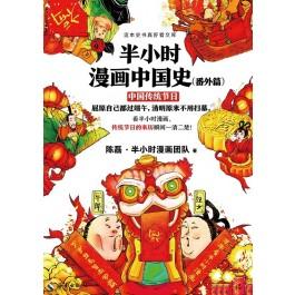 半小时漫画中国史·番外篇:中国传统节日