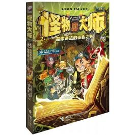怪物大师15:召唤奇迹的使命之书(升级版)