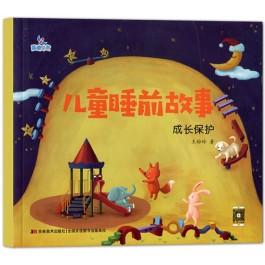 儿童睡前故事:成长保护
