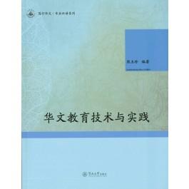 华文教育技术与实践
