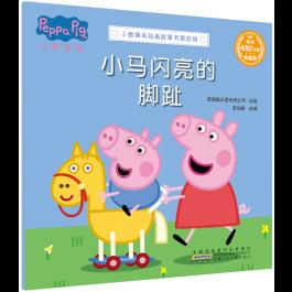 小猪佩奇动画故事书·第四辑:小马闪亮的脚趾