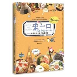 來一口,把世界吃到肚子裡!──偷學亞洲主廚的私藏菜篇