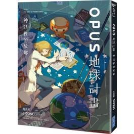 OPUS地球計畫:神話裡的故鄉(首刷版)