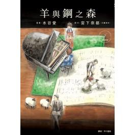 羊與鋼之森 漫畫版(下)