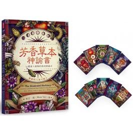 芳香草本神諭書:36種迷人植物的指南與儀式(書+卡)