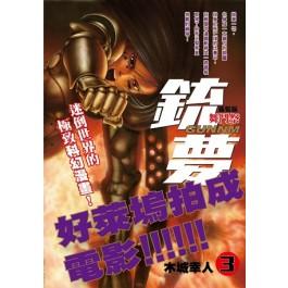 銃夢 3: 武鬥祭 (新裝版)