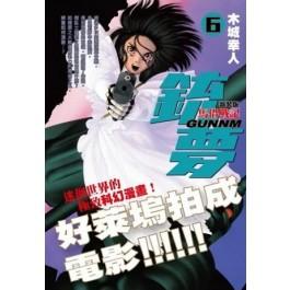 銃夢6:馬借戰記(新裝版 )