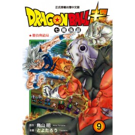DRAGON BALL超 七龍珠超 09