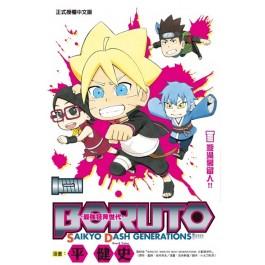 BORUTO-SAIKYO DASH GENERATIONS-最強狂奔世代 (01)