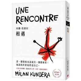 相遇:文壇大師米蘭·昆德拉與文學、美學、藝術的相遇!【10週年紀念版】