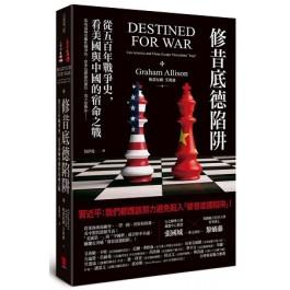 修昔底德陷阱:從五百年戰爭史,看美國與中國的宿命之戰