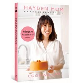海頓媽媽的烘焙實驗廚房:吃過都會敲碗想再吃的小點心54道