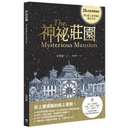 神祕莊園:史上最燒腦的紙上冒險!28個密室闖關遊戲,帶你進入最華麗的魔法世界