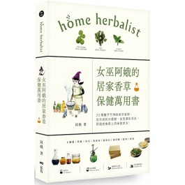 女巫阿娥的居家香草保健萬用書:20種隨手可得的香草植物,從洗頭到治鐵腿、從美顏到消炎,用過就會愛上的保健良方