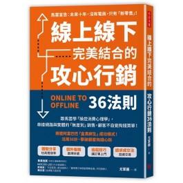 線上線下完美結合的攻心行銷36法則:跟馬雲學「操控消費心理學」,串接網路+實體的「無差別」銷售,顧客不自覺掏錢買單!