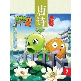 植物大战僵尸2-唐诗漫画7