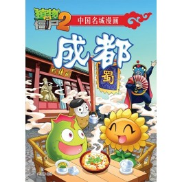 植物大战僵尸2·中国名城漫画:成都