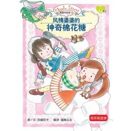 露露和啦啦:风精婆婆的神奇棉花糖