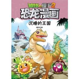植物大战僵尸2·恐龙漫画:沉睡的王国