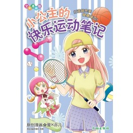 小公主的快乐运动笔记:打造超完美健康体态!