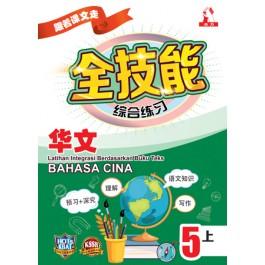 五年级上册跟着课文走全技能综合练习华文
