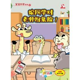宝宝科学63-蛇同学对老师扮鬼脸?