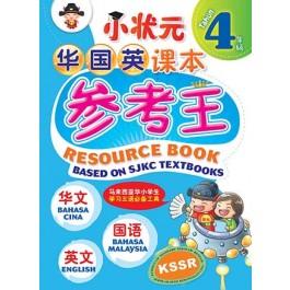 四年级 华国英课本参考王 < Primary 4 Resource Book SJK (Bahasa Cina-Bahasa Malaysia-English) >