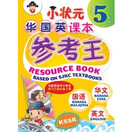 五年级 华国英课本参考王 < Primary 5 Resource Book SJK (Bahasa Cina-Bahasa Malaysia-English) >
