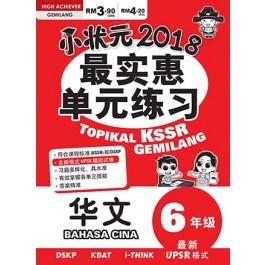 六年级 小状元2018最实惠单元练习 华文 < Primary 6 Topikal KSSR Gemilang Bahasa Cina  >