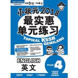 四年级 小状元2018最实惠单元练习 英文 < Primary 4 Topikal KSSR Gemilang English  >