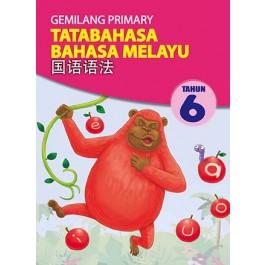 六年级 国语语法 < Primary 6 Gemilang Primary Tatabahasa Bahasa Melayu SJK  >