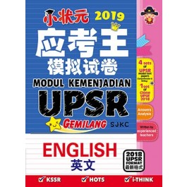 UPSR 应考王模拟试卷 英文 < UPSR Modul Kemenjadian UPSR SJK English  >