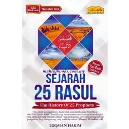SEJARAH 25 RASUL (BERWARNA)